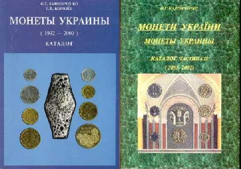 http://www.anu.org.ua/Coins_Ukraine_21.jpg