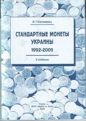 http://www.anu.org.ua/Katalog_Kolomiec.jpg